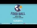 Рекламный ролик на последние деньги: FOOD BALL - доставка еды в поезд и домой
