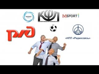 [Бизнес лига - II Дивизион] «РЖД» - «Радиосвязь» - 11:7(4:3)