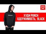 Худи Punch - Одержимость, Black. Обзор