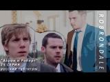 EMMERDALE: Аарон и Роберт | 25 серия | субтитры