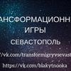 ТРАНСФОРМАЦИОННЫЕ ИГРЫ В СЕВАСТОПОЛЕ