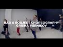 Bad & Boujee | Choreography | Grisha Vernikov | Dance Class