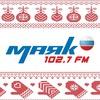 Маяк в Йошкар-Оле, 102,7 FM