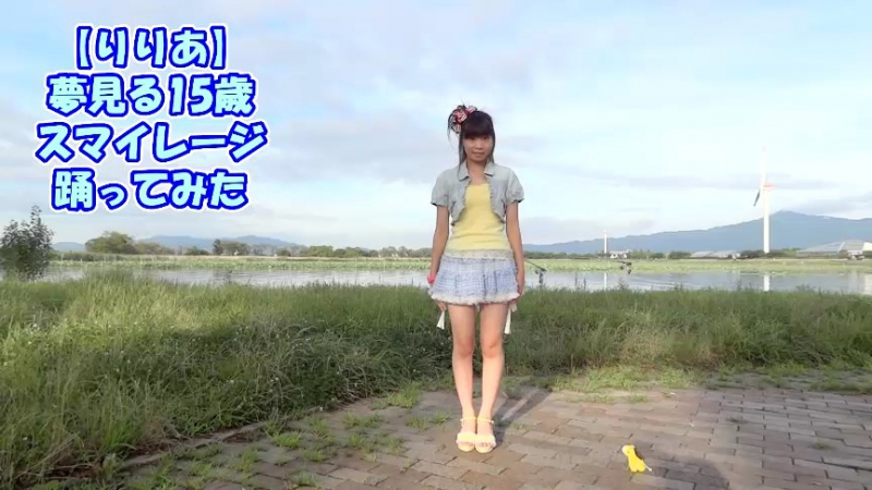 【Lilianyan】At 15 years old Yume Miru 15sai TRIED DANCING (S/mileage) sm18542280