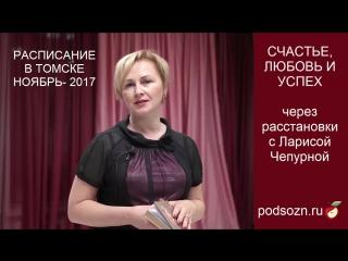 Расписание расстановочных групп в Томске в ноябре 2017 г. с Ларисой Чепурной