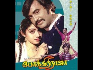 Бесстрашный Раджа / Pokkiri Raja / Ek Jugnu (1982)