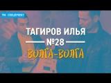 Спецпроект ТИ №28 / ВИА «Волга-Волга» 20 лет / Сюрприз из 90-х в школе / Новая песня