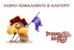 Аниме-игра про драконов! [Dragon Nest]