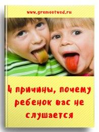 4 ПРИЧИНЫ, почему ребенок вас НЕ СЛУШАЕТСЯ