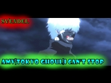 [AMV]Tokyo ghoul   I cant stop