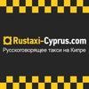 Русское такси на Кипре трансфер