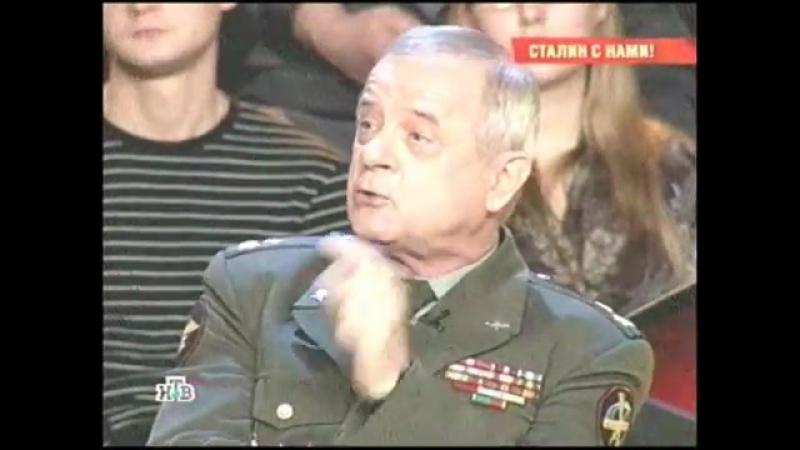 Полковник Квачков защищает Сталина. Браво, Владимир Васильевич!