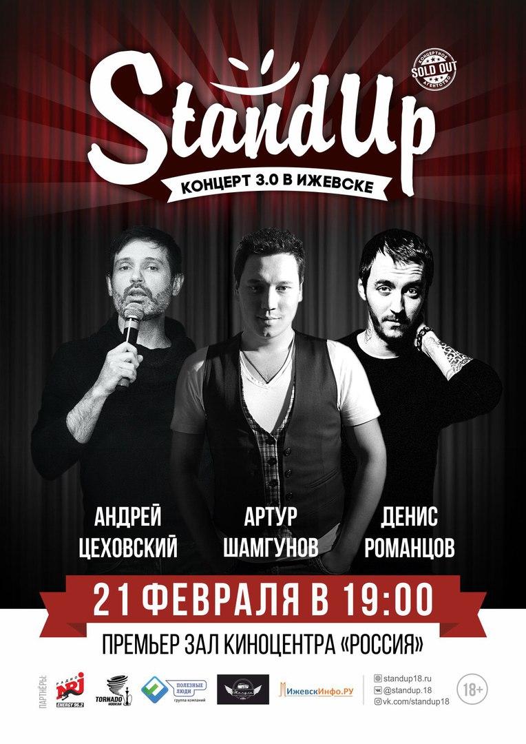 Афиша Большой StandUp концерт 3.0 Ижевск 21.02.2018