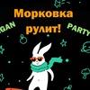 VEGAN PARTY   Челябинск