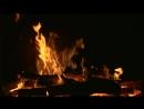 Звуки огня, потрескивание дров в камине.
