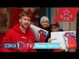 ПХК ЦСКА – ХК «Динамо» Рига 3:2. Вокруг матча