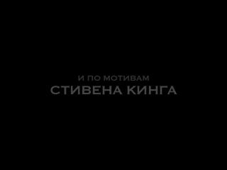 Касл-Рок - Castle Rock — Русский трейлер (1 сезон)