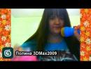 Полина 3D Max2009 Танец Феи Винкс