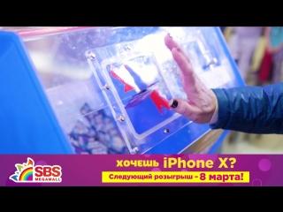 SBS IPhone X 8 марта