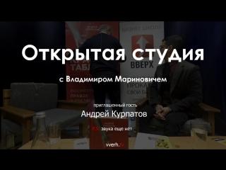 Владимир Маринович и Андрей Курпатов - врач-психотерапевт, президент Высшей школы методологии, основатель интеллектуального клас