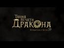 «Тайна Печати дракона- путешествие в Китай» - Премьера первого ролика!