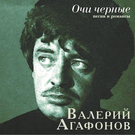 Валерий Агафонов альбом Очи чёрные