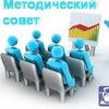Методический совет ЦГИ им.А.Ахматовой