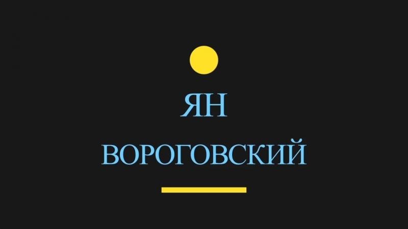 Действия Яна Вороговского (Кайрат-Кызылжар СК)