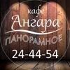 "Кафе ""АНГАРА"" | ТЦ Байкал, 4 этаж | Смоленск"