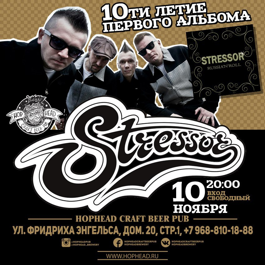 10.11 Stressor в HopHead Craft Beer Pub