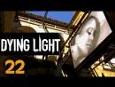 Прохождение Dying Light (PC/RUS/60fps) - Часть 22 [Музей]