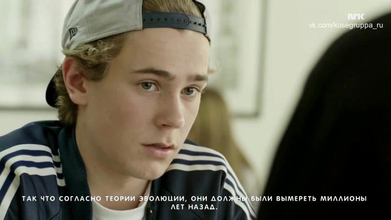 SKAM 3 отрывок 4 серии 3 сезона русские субтитры
