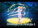 ПРИНЦECCА ЛEБEДb 2 - мультфильм
