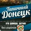 Типичный Донецк (Новороссия)