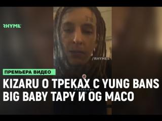 Kizaru о фите с OG Maco, Big Baby Tape и Yung Bans [Рифмы и Панчи]
