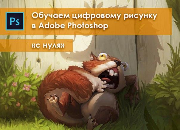 Онлайн-курс по цифровому рисунку в PHOTOSHOP для начинающих  ✍