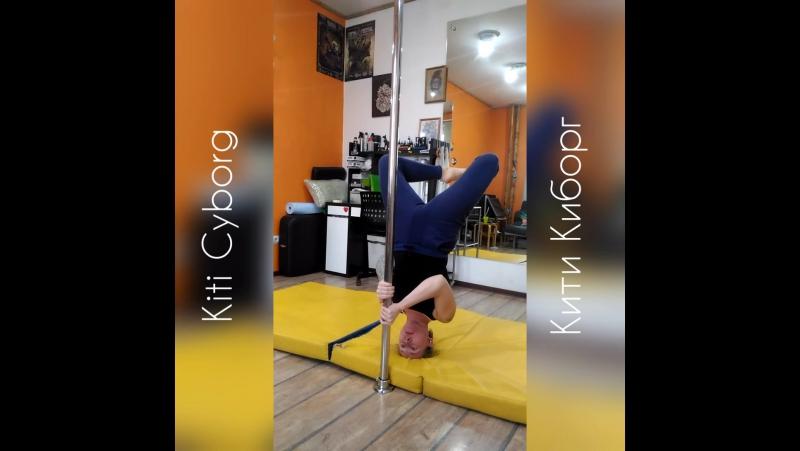 Кити Киборг | Pole-Dance | Kiti Cyborg