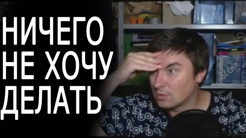 Константин Кадавр Лень двигатель прогресса