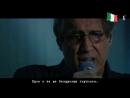 Адриано Челентано и Франко Баттиато - Давайте сделаем вид, что это правда (Adriano Celentano Franco Battiato - Facciamo finta