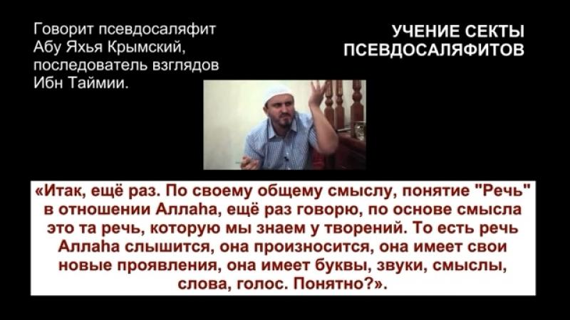 Заблуждение ваххабитов и Правильные убеждения мусульман об Атрибуте Аллагьа АльКалям Речь