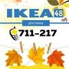 Икеа Липецк - IKEA48 | Мебель | ИКЕА48