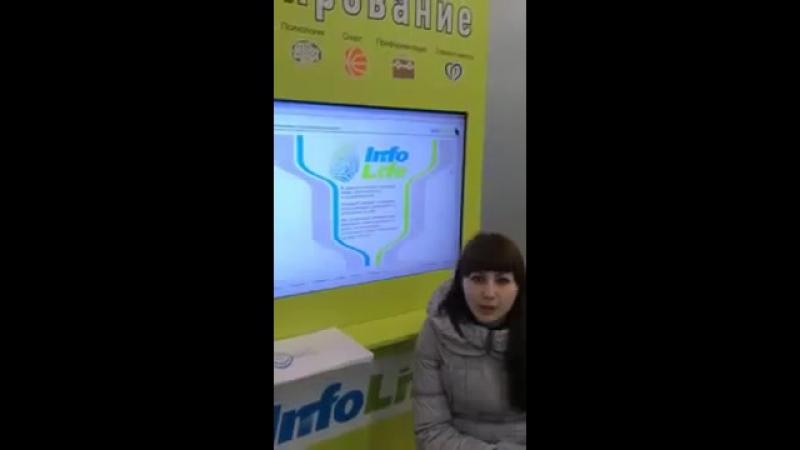 Отзыв о тестировании InfoLife оставила посетительница ТЦ Европа