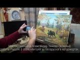 Вясковы настаўнік бярэ майстар-клясы па жывапісе на Youtube