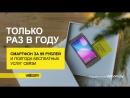 velcom. Новый смартфон за 99 рублей и полгода услуг связи в подарок