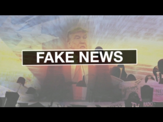 Как на Западе борются с фейковыми новостями