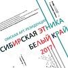 СИБИРСКАЯ ЭТНИКА. Омская Арт-резиденция 2017