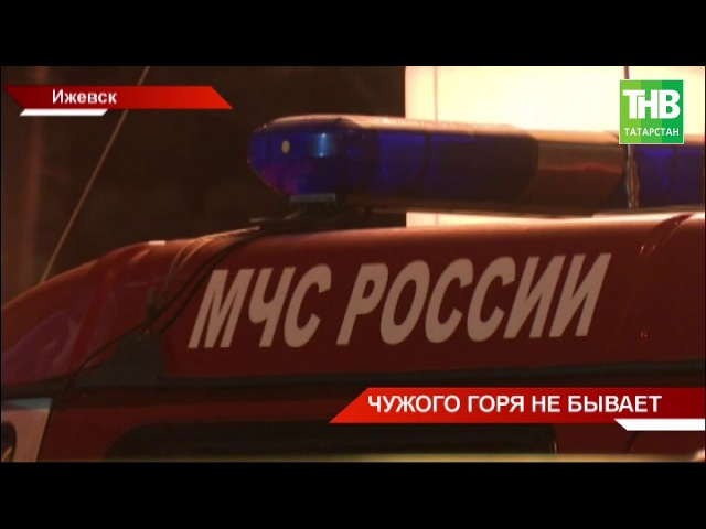 На помощь удмуртским спасателям прибыли два татарстанских отряда МЧС - ТНВ