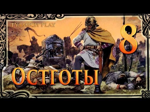 Total War Attila Остготы Визит В Коринф 8