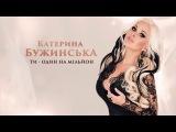 Катерина Бужинська - Ти - один на мльи