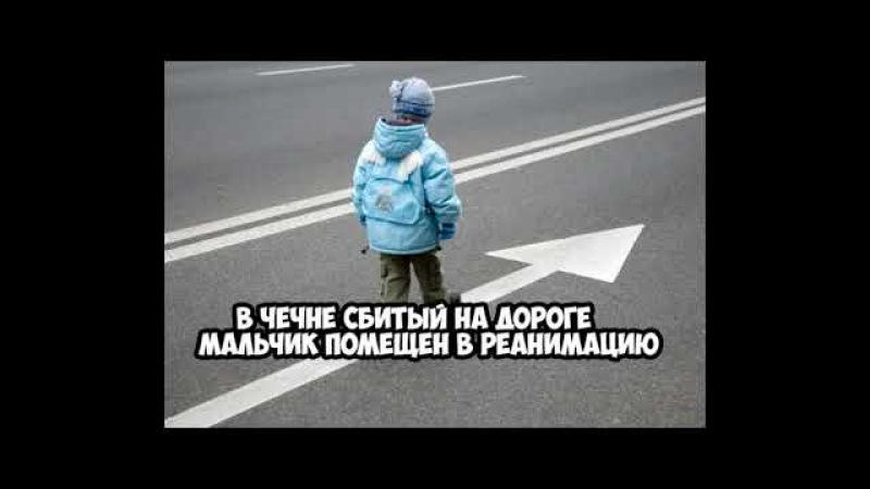 Новости Чечни - В Чечне сбитый на дороге мальчик помещен в реанимацию